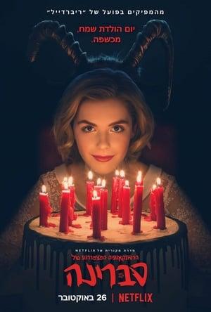 Sabrina hátborzongató kalandjai poszter