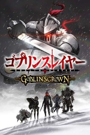 ゴブリンスレイヤー -GOBLIN'S CROWN- poszter