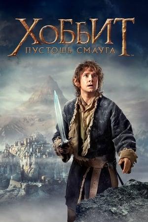 A hobbit: Smaug pusztasága poszter