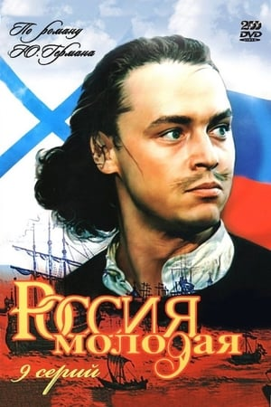 Россия молодая