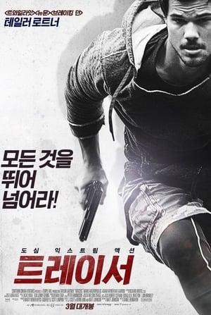 Parkour életre-halálra poszter