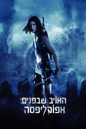 A kaptár 2. - Apokalipszis poszter