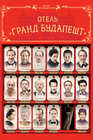 A Grand Budapest Hotel poszter