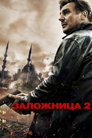 Elrabolva 2. poszter