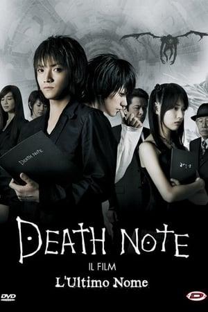 A halállista 2  - Az utolsó név poszter