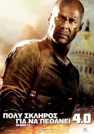 Die Hard 4.0 - Legdrágább az életed poszter