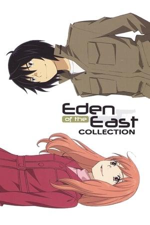 Eden of the East filmek