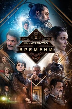 Időminisztérium poszter