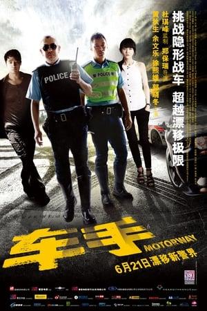 Hongkongi hajsza
