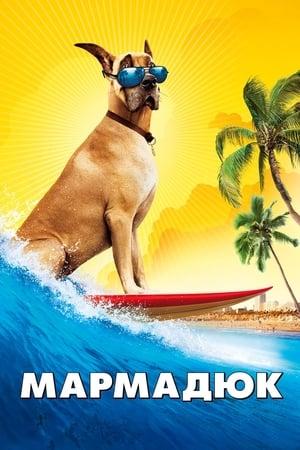 A kutyakomédia poszter