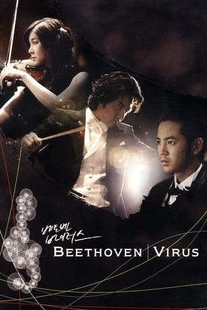 베토벤 바이러스