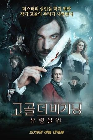 Gogol: Rémisztő bosszú poszter