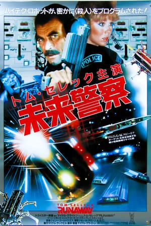 Gyilkos robotok poszter