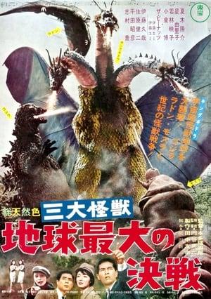 三大怪獣 地球最大の決戦 poszter