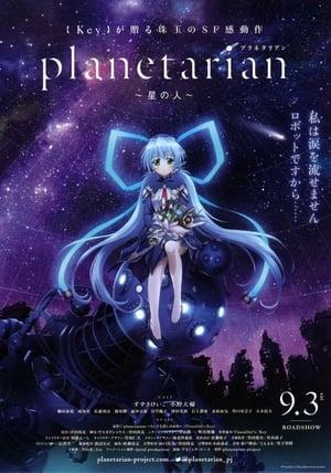 planetarian ~星の人~ poszter