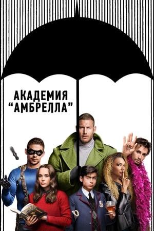 Az Esernyő Akadémia poszter