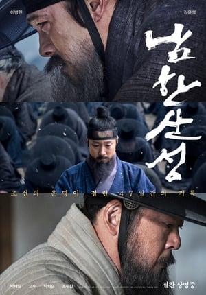남한산성 poszter