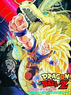 Dragon Ball Z Mozifilm 13 - Kirobbanó Sárkányököl!! Ha Goku nem képes rá, akkor ki?