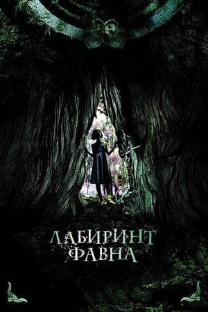 A faun labirintusa poszter