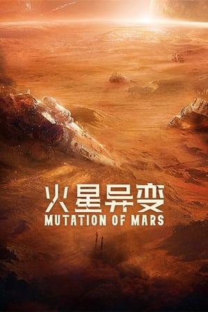 火星异变 poszter