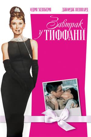 Álom luxuskivitelben poszter