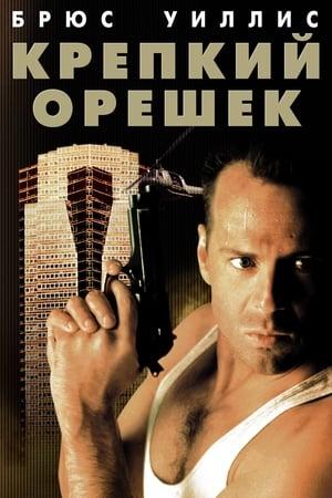 Die Hard - Drágán add az életed! poszter