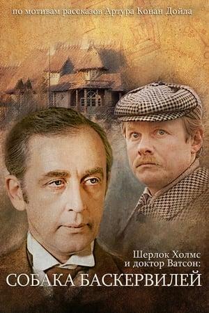 Приключения Шерлока Холмса и доктора Ватсона: Собака Баскервилей. Часть 2