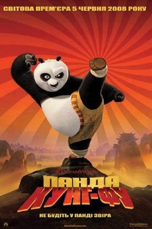 Kung Fu Panda poszter