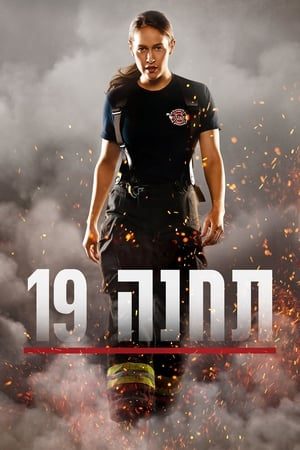 19-es körzet poszter