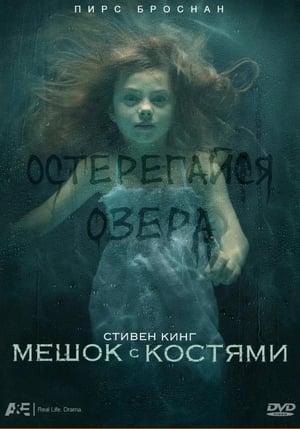 Tóparti kísértetek poszter