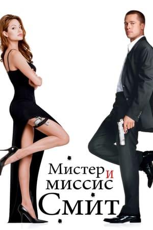 Mr. és Mrs. Smith poszter