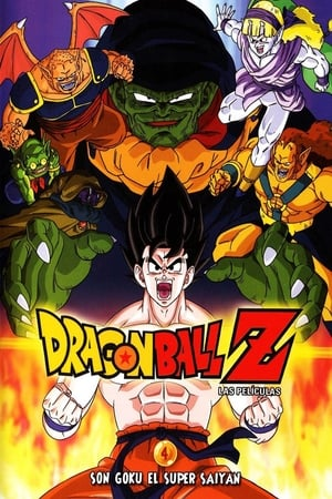 Dragon Ball Z Mozifilm 4 - Szuper Saiya- jin Son Goku