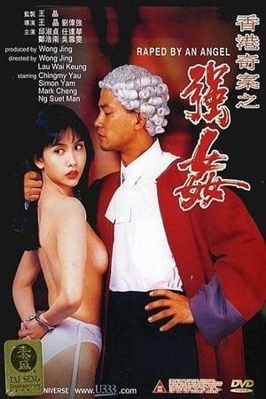 香港奇案之強姦