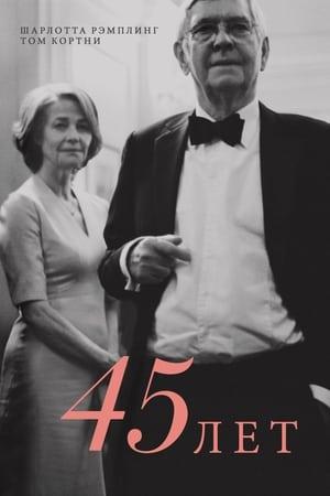 45 év poszter