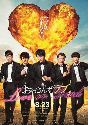 劇場版 おっさんずラブ 〜LOVE or DEAD〜
