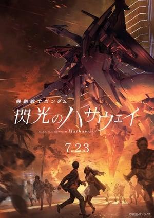 Mobile Suit Gundam Hathaway poszter