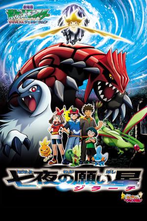 Pokémon 6. – Kívánj valamit!