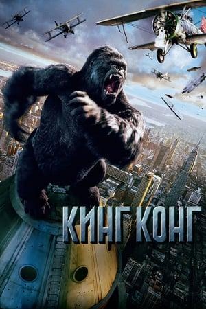 King Kong poszter