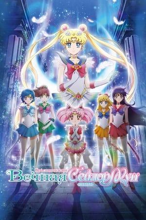 Pretty Guardian Sailor Moon Eternal – A film - 1.rész poszter