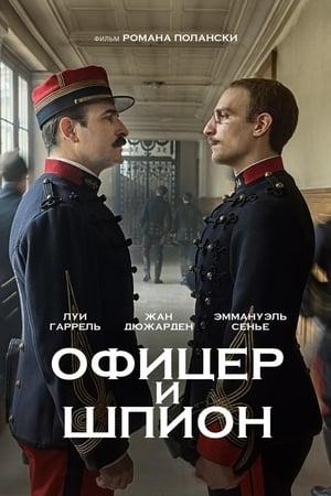 Tiszt és kém: A Dreyfus-ügy poszter