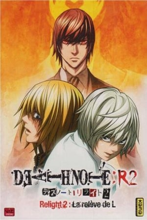 DEATH NOTE リライト2 Lを継ぐ者
