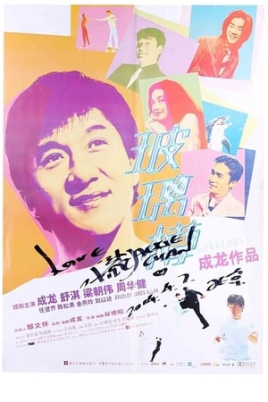 Jackie Chan - A szépfiú poszter