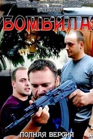 Бомбила