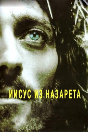 A Názáreti Jézus poszter