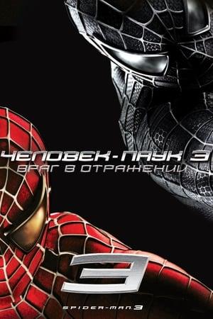Pókember 3. poszter