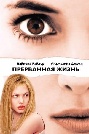 Észvesztő poszter