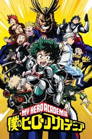 僕のヒーローアカデミアシリーズ