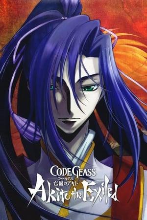 Code Geass: Boukoku no Akito 2 - Hikisakareshi Yokuryuu