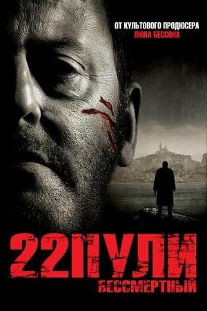 22 lövés poszter