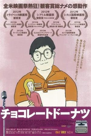 Talán egyszer (2012) poszter